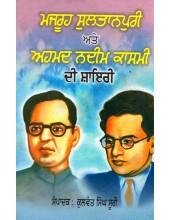 Majrooh Sultanpuri Ate Ahmed Nadeem Kasmi Di Shairi - Book By Kulwant Singh Suri