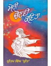 "Meri Chonvi Kavita - Book By Pritam Singh ""Preet"""
