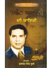 Munawwar Rana Di Shairi - Book By T. N. Raj