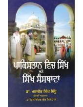 Pakistan Vich Sikh Ate Sikh Sansthavan - Book By Dr. Manjit Singh Sidhu