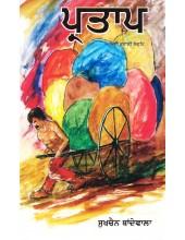 Partap - Book By Sukhchain Thandewala