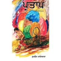 Partap - Book By Sukhchain Thandewala