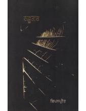 Rafugar - Book By Bipanpreet