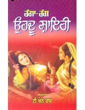 Ranga-Rang Urdu Shairi - Book By T. N. Raj