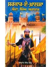 Sarkar-E-Khalsa - Banda Singh Bahadar - Book By Balraj Singh Sidhu