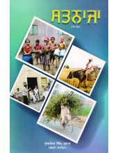 Satnaja - Book By Sukhmander Singh Brar
