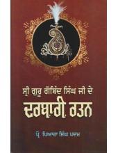 Sri Guru Gobind Singh Ji De Darbari Ratan - Book By Prof. Piara Singh Padam