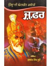 Zafar Di Shairi - Book By Kulwant Singh Suri