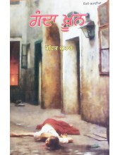 Ganda Khoon - Book by Rohit Kumar