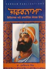 Zafarnama - Itihasak ate Raajneetak Sandarb Vich - Dr Sukhdial Singh