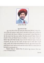 Guru Nanak Kaav Anjali - Book by Manmohan Singh Daao