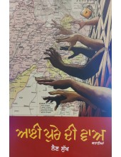 Aayi Pure Di Vaa - Book by Nain Sukh