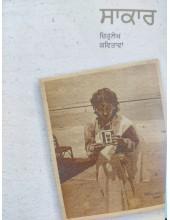 Sakar by Amarjit Chandan