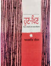Hun Khin - Sohan Kadri Naal Bachan Bilas - Book by Amarjit Chandan