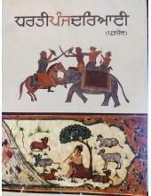 Dharti Panj Dariai - By Nain Sukh - Translation by Paramjit Singh Meesha