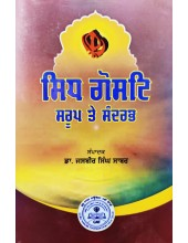 Sidh Gost - Saroop Te Sandarb - Book by Jasbir Singh Sabar