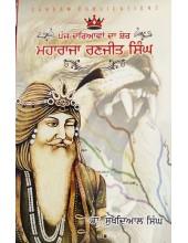 Panj Dariavan Da Sher - Maharaja Ranjit Singh - Book by Dr Sukhdial Singh