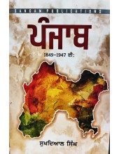 Punjab - 1849-1947 by Sukhdial Singh
