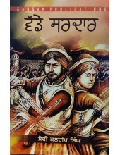 Vadde Sardar - Book by Sodhi Kuldip Singh