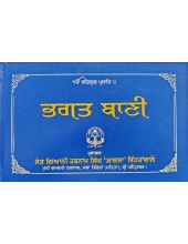 Bhagat Bani Pothi - Damdami Taksal (Maihta)