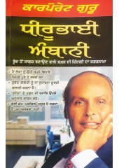 Corporate Guru Dhirubhai Ambani - By Chetan Prakash Sharma - Translated by Tejinder Bawa