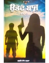 Urdey Baaz - Part 2  - Book By Baljeet Singh Khalsa