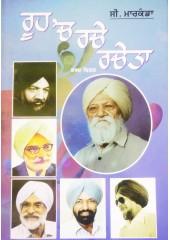 Rooh Ch Rache Racheta - Book by Dr Markanda