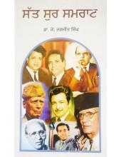 Sat Sur Samrat - Book by Dr K Jagjit Singh