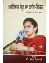 Artinder Sandhu Da Kaav Chintan - Shabad Te Sanvaad - Book Compiled by Dr Mohan Tyagi