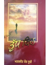 Tudh Bin - Book by Atarjit Kaur Soori