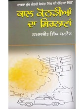 Kaal Kothrian Da Sirnavan - Saabka Mukh Mantri Beant Singh Di Hatya Pichhon - Book by Kamaljit Singh Banvait