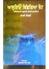 Alhnion Vichhria Boat - Pakistani Parvasi Punjabi Kahanian - Book by Lali Chaudhri