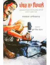 Pathar Na Pigle - Novel by Lakhsman Gaekwad - Punjabi Translation by Boota Singh Chauhan