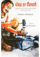 Pathar Na Pigle - Novel by Lakhsman Gaekwad - Punjabi Translation by Boota Singh Chauhan