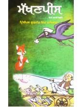 Makhanpees - Stories by Principal Gurmeet Singh Fazilka