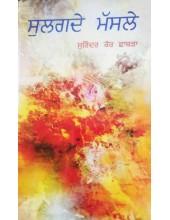 Sulagde Masle - Stories by Surinder Kaur Chhabra