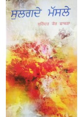 Sulagde Masle - Stories by Surinder Kaur Chhabra
