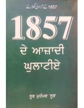 1857 De Azadi Gulatie - Book by Noor Mohammad Noor
