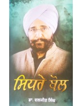 Sidhre Bol - Dr Daljit Singh