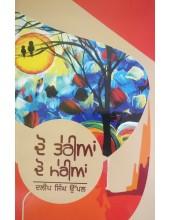 Do Terian Do Merian - Stories by Daleep Singh Uppal