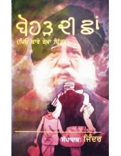 Bohar Di Chhan - Pio Baare Rekha Chitar - By Jinder