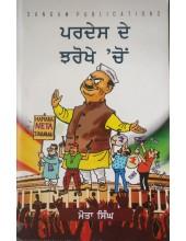 Pardes De Jharokhe Chon - Mota Singh