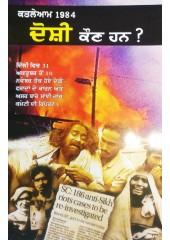 Katleam 1984 - Doshi Kaun Han ?  A Report by AFDR