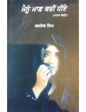 Mainu Maaf Kar Dheeye - Plays By Baldev Singh
