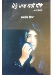Mainu Maaf Kar Dheeye - Plays By Baldev Singh