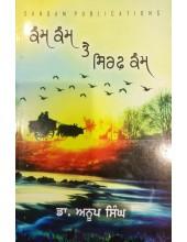 Kam Kam Te Sirf Kam - Essays by Dr. Anoop Singh