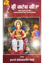 Sri Ganesh Gita - Book by Swami Gangeshwaranand Giri