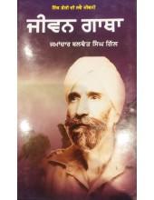 Jeevan Gatha Jamadar Balwant Singh Gill - Ik Fauji Di Svai Jeevni