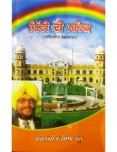 Mitti di Mehak - Pakistan Safarnama - Book by Charanjit Singh Pannu