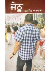 Jethu -  Novel by Harjit Atwal